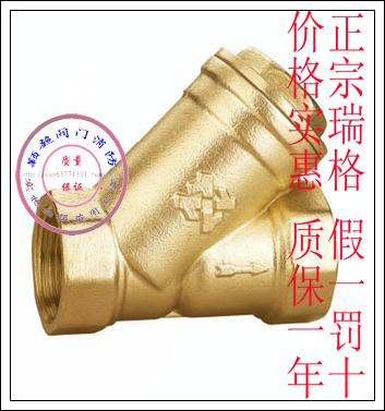瑞格内牙螺纹丝口黄铜 水泵过滤器过滤阀门DN15/4分保一年铜闸阀
