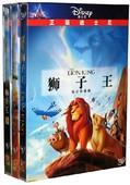 正版狮子王dvd迪士尼动画片电影dvd碟片1-3合集儿童dvd动画片光盘