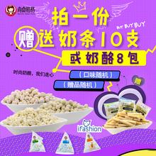 内蒙古奶酪30独立包酸奶提子豆奶酥奶片奶豆奶疙瘩奶酪组合