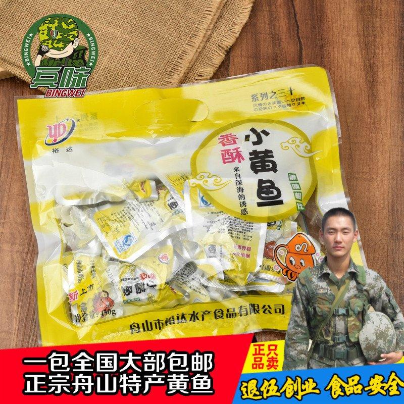 舟山特产裕达香酥小黄鱼450g礼袋黄花鱼干海味即食零食干货 包邮