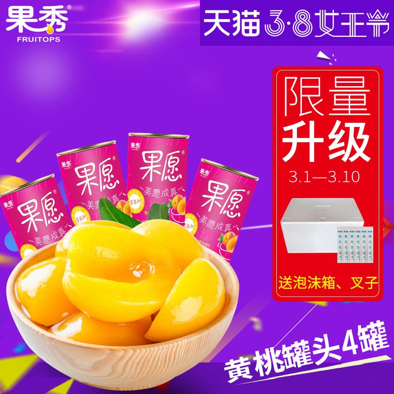 果秀新鲜糖水砀山黄桃罐头整箱出口水果罐头湖南特产425g*4罐零食