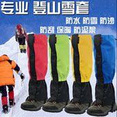 雪套户外登山徒步防水沙漠防沙鞋套成人儿童加长护腿装备脚套男女