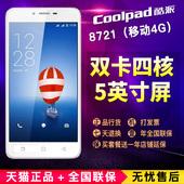 4000毫安超长待机Coolpad/酷派 8721移动4G双卡5英寸智能老人手机