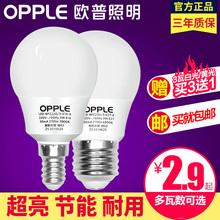 欧普照明led灯泡节能灯泡e14e27螺口球泡灯led照明单灯超亮光源