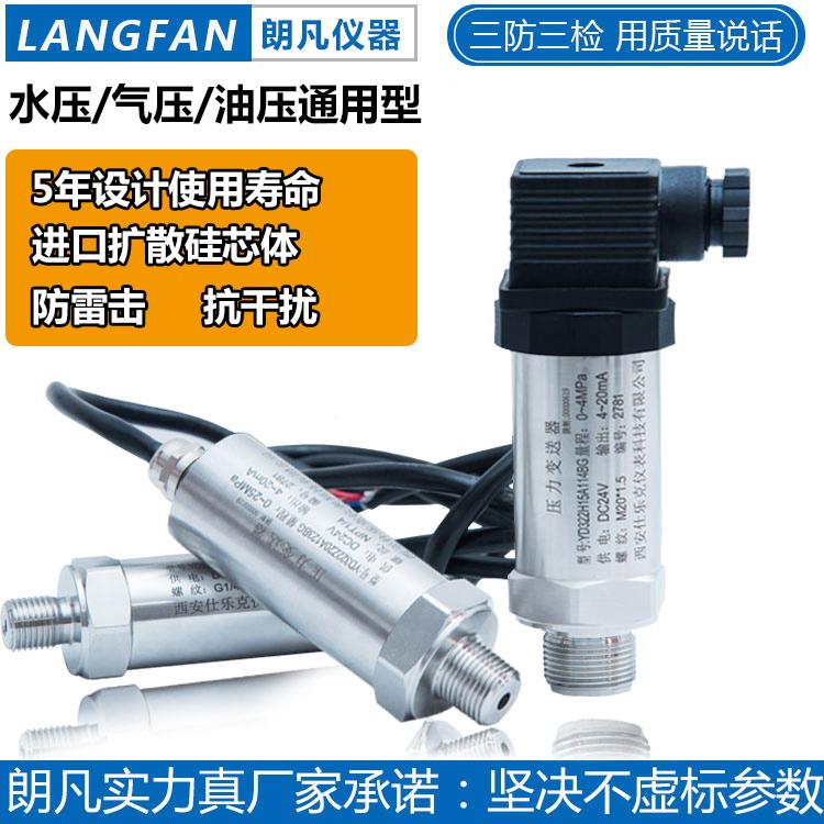 20ma4高精度水压气压气液压力传感器进口供水扩散硅压力变送器
