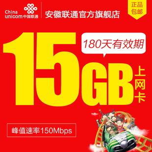 安徽联通4g流量卡3g无线上网卡1GB全国通用15GB半年卡ipad手机卡