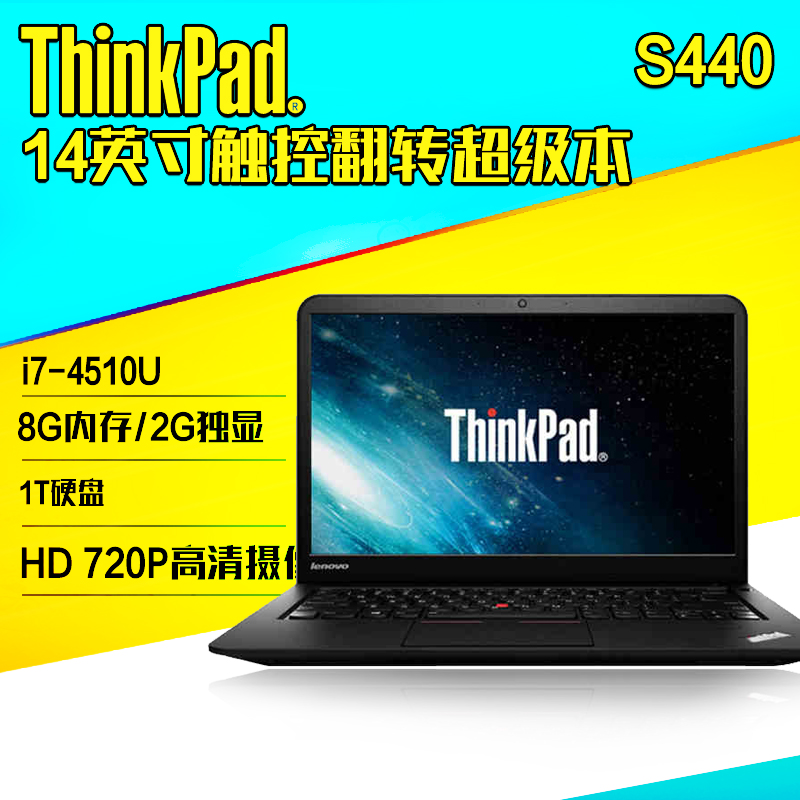 ThinkPad S3-S440 20AY-A087CD I7 8G 1T 2G獨顯 隨身時尚筆記本