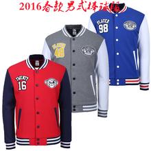 运动外套男15618704 2016春季棒球服长袖 针织运动上衣新款 安踏男装