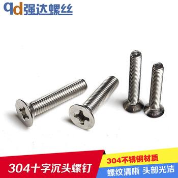 促销M2/304不锈钢十字沉头螺丝/平头机螺钉/十字沉头螺栓/螺丝钉