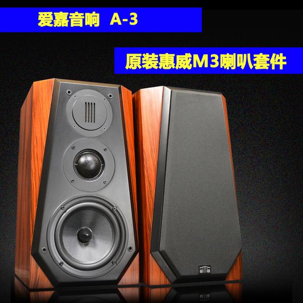 热销Hifi音箱3发烧HiVi惠威M3高中必读HiFi音2015采用喇叭哪些名著图片