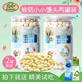 贝兜 小馒头奶豆送猴菇宝宝饼干 婴幼儿辅食 磨牙棒饼干 110g*2罐