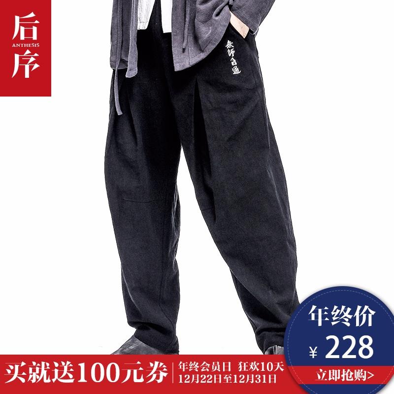后序亚麻裤男宽松小脚裤休闲长裤子男秋刺绣棉麻男裤潮中国风男装