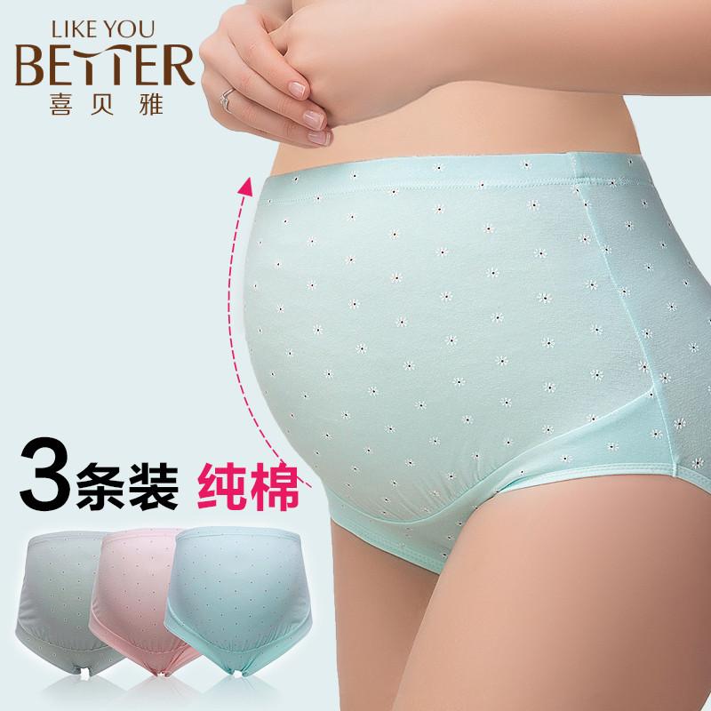 喜贝雅 3条装孕妇内裤纯棉