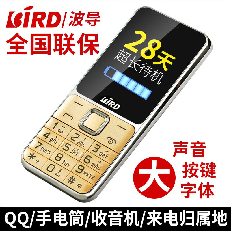 BIRD/波导 D616直板老人手机移动联通老人机大屏大字大声老年手机