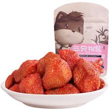 三只松鼠草莓干106g办公室休闲零食蜜饯果脯水果干