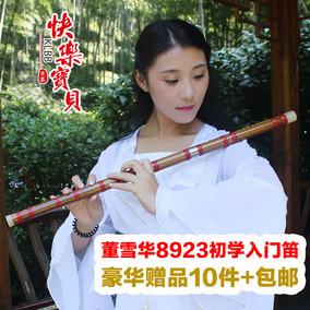 灵声 董雪华笛子初学者入门成人零基础苦竹横笛儿童专业竹笛乐器