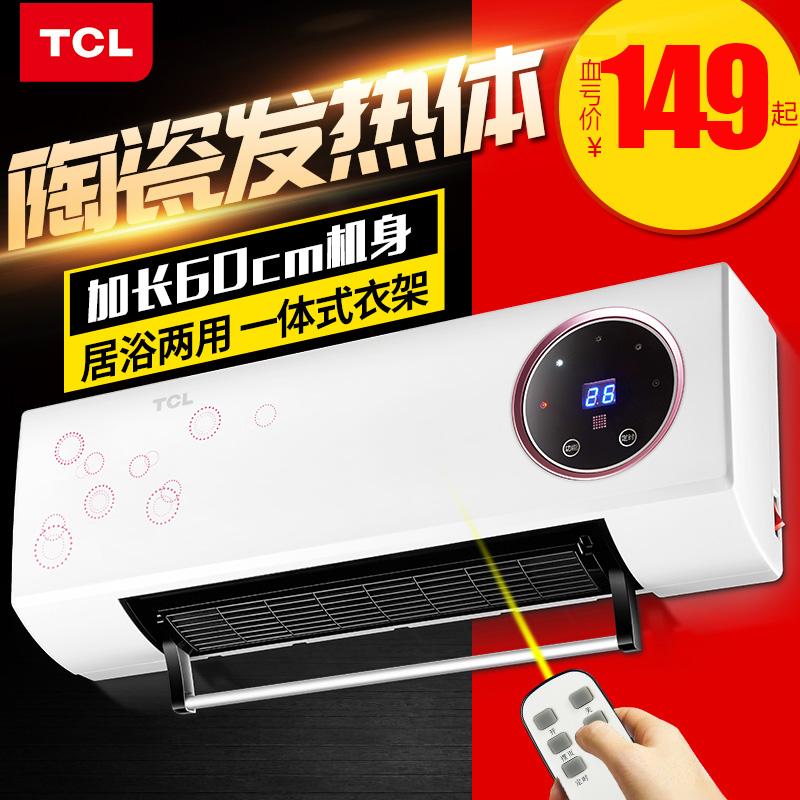 TCL取暖器防水暖风机浴室 遥控家用电暖器居浴两用 电暖气壁挂