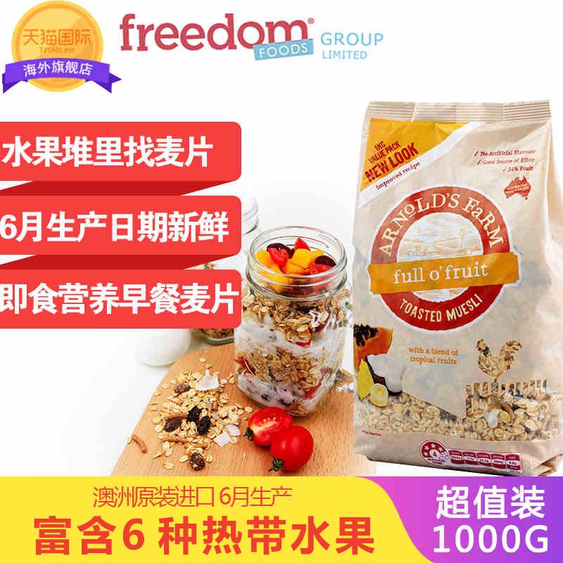 澳洲阿诺农场进口水果麦片即食谷物早餐冲饮免煮燕麦片1KG