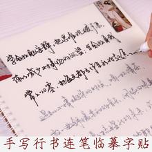 卜平凡手写体 行书钢笔字帖 手写美文摘抄 临摹字帖 连笔行书楷书