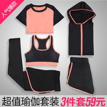 春夏季健身房瑜伽服运动套装女三件套跑步上衣速干显瘦假两件裤子