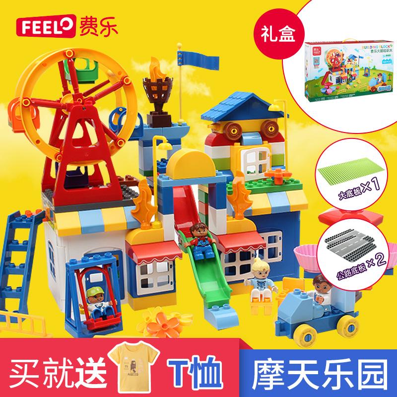 女孩乐园拼装男孩摩天积木颗粒岁彩盒玩具益智宝宝儿童