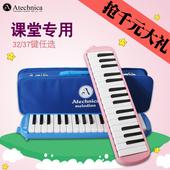 口风琴32键37键儿童学生初学者课堂教学送吹管成人专业演奏乐器