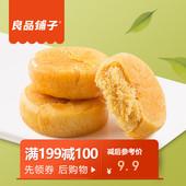 良品铺子肉松饼传统糕点特产美食小吃零食点心休闲食品散装38gx10