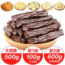 蒙时代牛肉干500g 内蒙古手撕风干肉原味装散香辣五香零食小吃