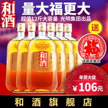 6瓶装 整箱 黄酒 上海老酒大开福五年1000ml 和酒