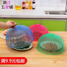 炫彩环保塑料餐桌罩饭菜罩 厨房防蝇防虫菜罩 圆形盖菜罩子食物罩