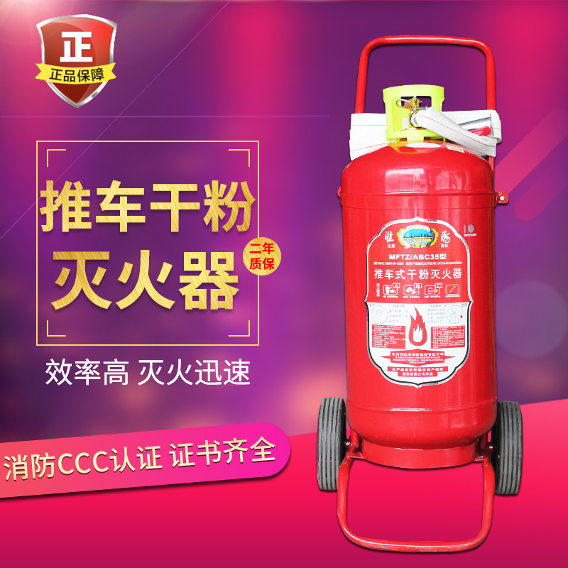 淮海 35KG推车式干粉ABC灭火器 工程 仓库专用手推式干粉灭火机