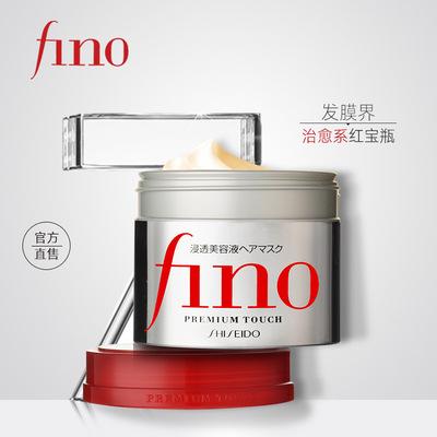 资生堂Fino发膜230g护发素头发护理倒模营养 修复改善毛躁
