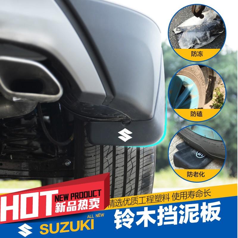 铃木羚羊汽车原装专用两箱款弹性软胶安装免打孔挡泥皮/胶