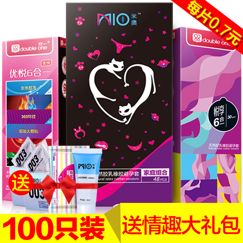 MIO米奥避孕套超薄情趣型套装保险套g点套男用安全套成人计生用品