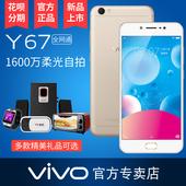 6期免息◆套餐送烤箱◆vivo y67全网通4G美颜自拍手机vivoy67