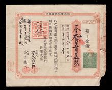 怀旧老纸品收藏金融票明治37年 武藏银行 预金证带税票原票保真