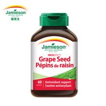 jamieson健美生进口葡萄籽浓缩精华片花青素opc葡萄籽提取物