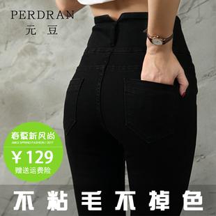 元豆春季新款高腰牛仔裤女长裤排扣黑色修身小脚裤弹力九分铅笔裤