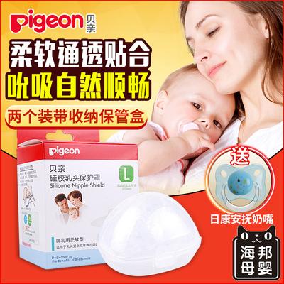 贝亲乳头保护罩哺乳期假奶头防咬喂奶辅助器保护乳盾假乳头贴奶盾