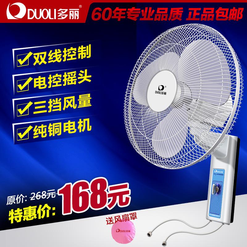 正品多丽生活电器壁扇风扇KB4-40(1)静音风扇墙壁式挂壁式风量大