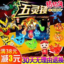 猪猪侠玩具正版变形五灵锁守卫者手表男孩铁拳虎神木猿机器人3岁