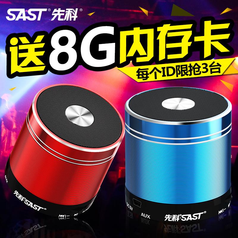 SAST/先科 A2无线蓝牙音箱小钢炮迷你便携音响插卡手机低音炮