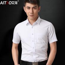 艾淘夏季男士白衬衫短袖韩版修身商务职业免烫衬衣工装半袖寸衫