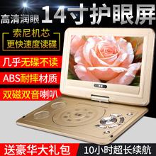 索爱 SA-1018 14寸移动DVD影碟机便携式EVD儿童带电视高清播放器