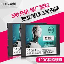 索川台式机笔记本SSD固态硬盘120g 2.5寸sata3接口 送礼包3年包换