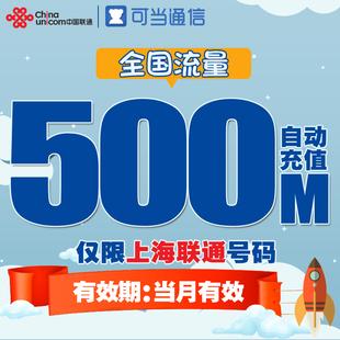 上海联通流量充值卡 全国500M流量3g/4g当月有效手机上网加油包lq