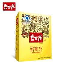 碧生源牌减肥茶 2.5g/袋*15袋/盒*4盒 正式更名为碧生源牌常菁茶