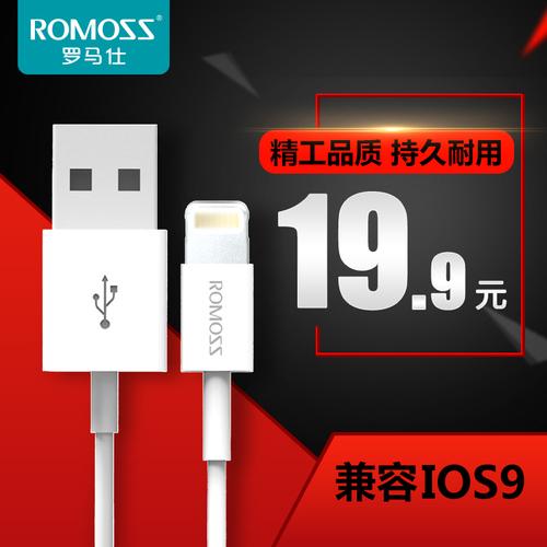 ROMOSS/罗马仕 手机数据线 适用iphone5s/6/7 ipad4 通用充电线