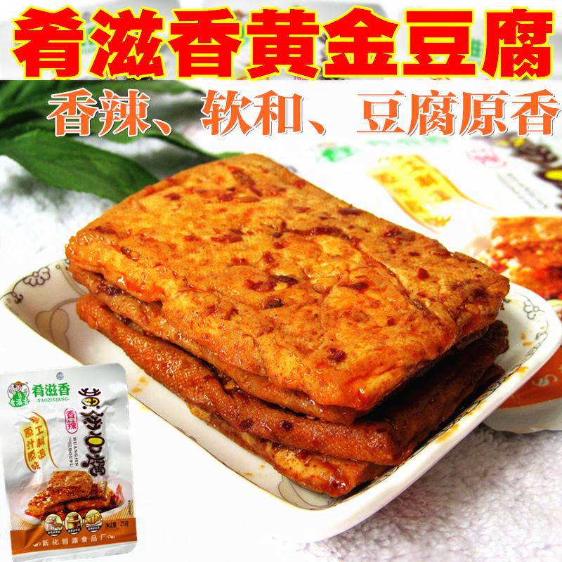 肴滋香黄金豆腐 湖南新化特产香辣味豆腐干子  真空小包装特软和