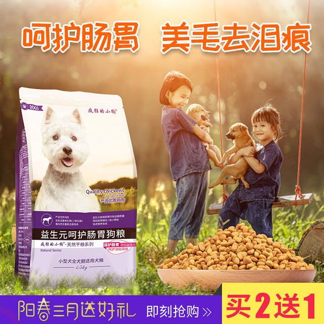 小狗狗粮贵宾泰迪比熊博美雪纳瑞幼犬成犬小型犬通用型3斤 疯狂